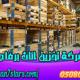 شركة تخزين أثاث برماح