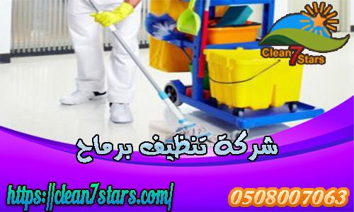 شركة تنظيف برماح