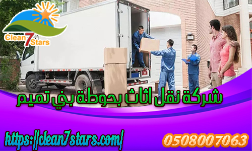 شركة نقل أثاث بحوطة بني تميم